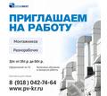 Монтажники и Разнорабочие - Строительство, архитектура в Краснодаре