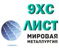 Полоса сталь 9ХС, лист стальной 9хс инструментальный ГОСТ 5950-2000 - Металлы, металлопрокат в Краснодаре