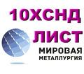 Сталь 10ХСНД листовая мостостроительная, лист 10ХСНД повышенной прочности - Металлы, металлопрокат в Краснодаре