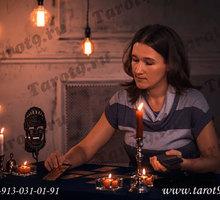 Гадалка Людмила: помогу вернуть девушку, вернуть жену навсегда. - Гадание, магия, астрология в Туапсе