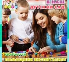 """В частном детском саду """"Дети будущего"""" открыта вакансия - Образование / воспитание в Краснодарском Крае"""