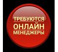 Персональный менеджер - Работа на дому в Крымске