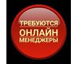 Персональный менеджер, фото — «Реклама Крымска»