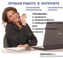 Работа в интернете для всех в свободное время - Работа на дому в Адлере