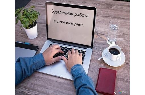Стажер по интернет-рекламе - Работа на дому в Адлере