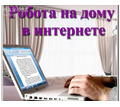 Менеджер. Онлайн - работа - Работа на дому в Адлере