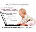 Доступный заработок в интернете для мама в декрете - Работа на дому в Адлере