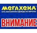 Ищем энергичных сотрудников (Продавцы-консультанты) - Продавцы, кассиры, персонал магазина в Краснодарском Крае