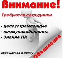 Специалист по рекламе в интернете - Работа на дому в Курганинске