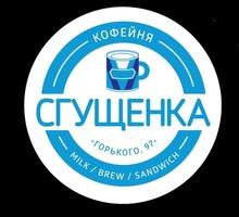 Кофейня Сгущёнка ищет Поваров. - Бары / рестораны / общепит в Краснодарском Крае