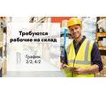 Рабочий на склад - Логистика, склад, закупки, ВЭД в Краснодарском Крае