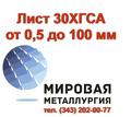 Сталь 30ХГСА, лист 30ХГСА, полоса ст.30ХГСА - Металлы, металлопрокат в Краснодаре