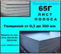 Лист 65Г, пружинный лист сталь 65Г, полоса ст.65Г - Металлы, металлопрокат в Краснодаре