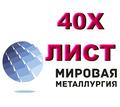 Продам лист 40Х, сталь 40Х, лист стальной 40ХА, отрезать лист ст.40Х - Металлы, металлопрокат в Краснодарском Крае