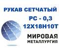 Рукав сетчатый ТУ 26-02-354-85, РС-0,3 ст.12Х18Н10Т - Металлы, металлопрокат в Краснодарском Крае