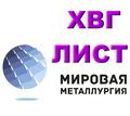 Продам сталь ХВГ. Лист ХВГ, полоса ХВГ - Металлы, металлопрокат в Краснодарском Крае