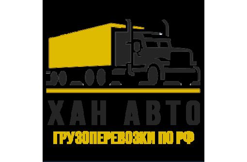 Перевозка стройматериалов Гагарин-Белореченск - Грузовые перевозки в Белореченске