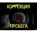 Смотка пробега в Краснодаре. корректировка одометра (спидометра), смотать пробег в Краснодаре - Ремонт и сервис легковых автомобилей в Краснодарском Крае