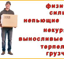 Грузчики по вызову. Разнорабочии - Услуги грузчиков в Тимашевске