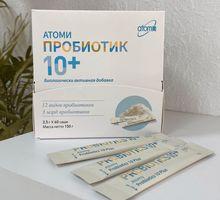 Пробиотик 10+ от Атоми - Товары для здоровья и красоты в Сочи