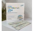 Пробиотик 10+ от Атоми - Товары для здоровья и красоты в Краснодарском Крае