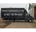 Перевозка грузов - Грузовые перевозки в Анапе