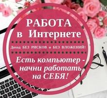 Администратор - Частичная занятость в Краснодарском Крае