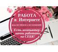 Администратор - Частичная занятость в Кропоткине