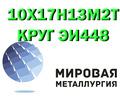 Продам сталь 10Х17Н13М2Т - Металлы, металлопрокат в Краснодаре