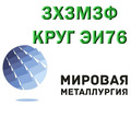 Продам сталь 3Х3М3Ф из наличия - Металлы, металлопрокат в Краснодаре