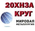 Продам круг 20ХН3А из наличия - Металлы, металлопрокат в Краснодаре