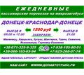 Перевозки Краснодар-Донецк-Краснодар - Пассажирские перевозки в Краснодаре
