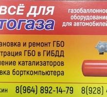 ГБО авто Кропоткин - Системы мониторинга транспорта в Краснодарском Крае