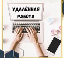 Требуется менеджер консультант - Работа на дому в Курганинске