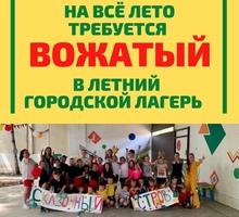 В летний городской лагерь требуется Вожатый на всё лето! - Образование / воспитание в Краснодарском Крае
