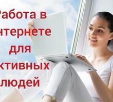 Администратор в онлайн-проект - Частичная занятость в Краснодарском Крае