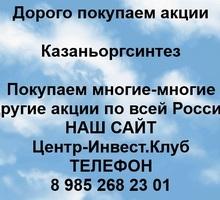 Покупка акций Казаньоргсинтез - Бизнес и деловые услуги в Тихорецке