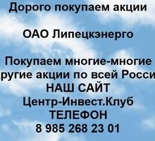 Покупка акций ОАО Липецкэнерго - Бизнес и деловые услуги в Кореновске