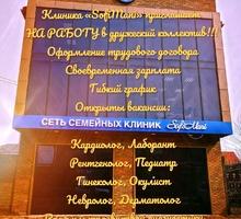 Клиника «SOFIMANI» приглашает НА РАБОТУ - Медицина, фармацевтика в Краснодаре