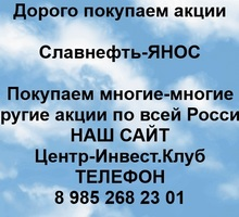 Покупка акций Славнефть-ЯНОС - Бизнес и деловые услуги в Курганинске