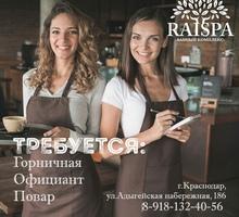 В элитный гостинично-банный комплекс открыты вакансии: - Гостиничный, туристический бизнес в Краснодаре