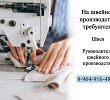 Руководитель швейного производства - Руководители, администрация в Краснодарском Крае