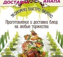 Доставка домашней еды - Бизнес и деловые услуги в Анапе