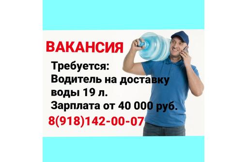 РАБОТА!В компанию требуется водитель на доставку воды 19 л бутыли - Другие сферы деятельности в Армавире
