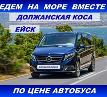 Перевозки Ейск-Донецк-Ейск - Пассажирские перевозки в Ейске