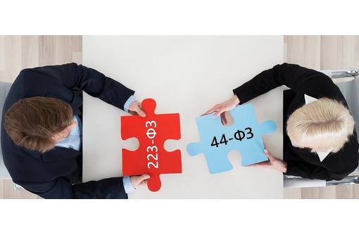 Тендерное сопровождение под ключ (торги 44-ФЗ,223-ФЗ) - Бизнес и деловые услуги в Геленджике