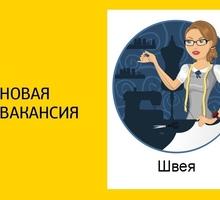 Требуется ШВЕЯ - Работа для студентов в Краснодаре