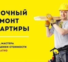 Требуются мастера универсалы - Строительство, архитектура в Краснодаре