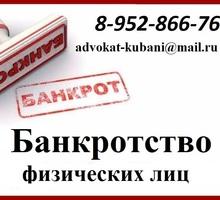 Банкротство физических лиц в Анапе - Юридические услуги в Анапе