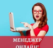 Удаленная работа - Работа на дому в Краснодарском Крае